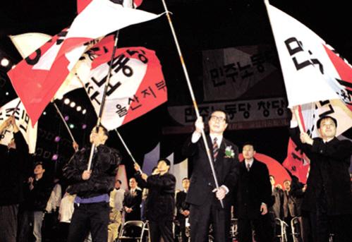 민주노동당 창당대회.jpg